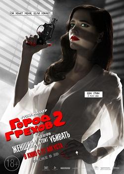 Рецензия на фильм «Город грехов 2: Женщина, ради которой стоит убивать» 2014 года