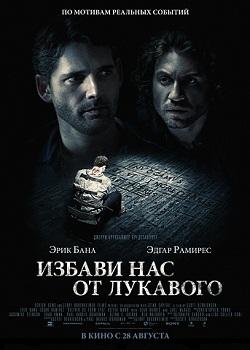 Рецензия на фильм «Избави нас от лукавого» 2014 года