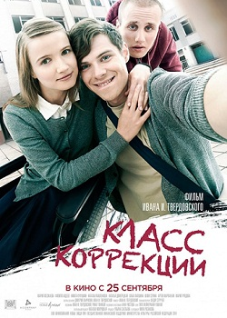 Рецензия на фильм «Класс коррекции» 2014 года