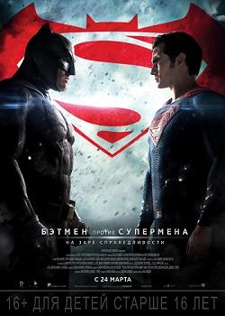 Рецензия на фильм «Бэтмен против Супермена: На заре справедливости»