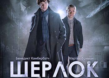 3 и 4 сезоны Шерлока