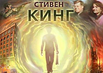 Роман Кинга «11/22/63» будет реализован в сериальном виде
