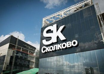 Инновационный центр Сколково