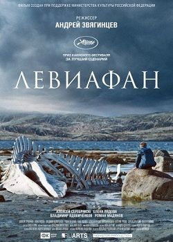 Постер Левиафана
