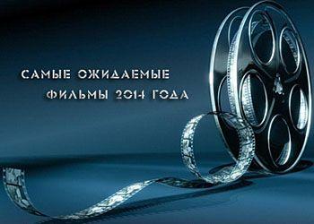 Самые ожидаемые фильмы 2014